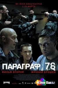 Фильм Параграф 78: Фильм второй смотреть онлайн