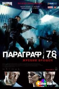 Фильм Параграф 78: Фильм первый смотреть онлайн