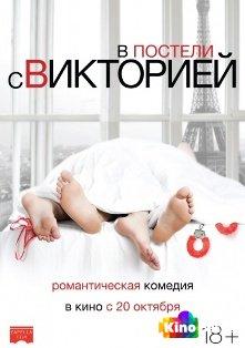 Фильм В постели с Викторией смотреть онлайн