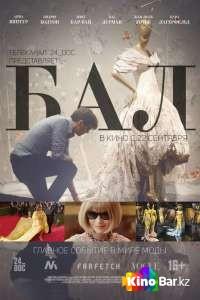 Фильм Бал смотреть онлайн