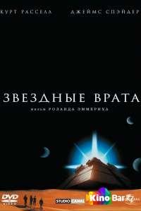 Фильм Звездные врата | Расширенная версия смотреть онлайн
