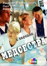 Фильм Медсестра 11,12 серия смотреть онлайн