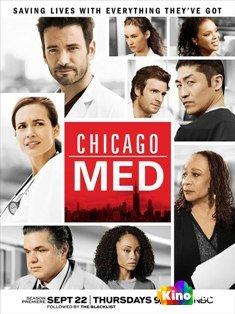 Фильм Медики Чикаго 2 сезон смотреть онлайн