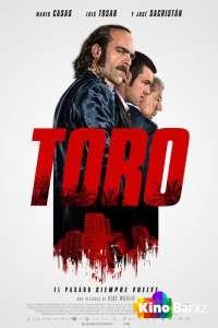 Фильм Торо смотреть онлайн