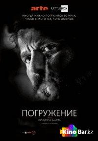 Фильм Погружение 1,2,3 серия смотреть онлайн
