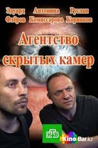 Фильм Агентство скрытых камер 10 серия смотреть онлайн