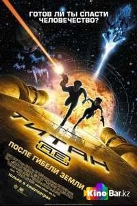 Фильм Титан: После гибели Земли смотреть онлайн