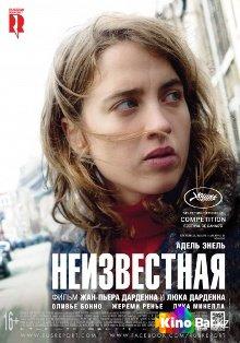 Фильм Неизвестная смотреть онлайн