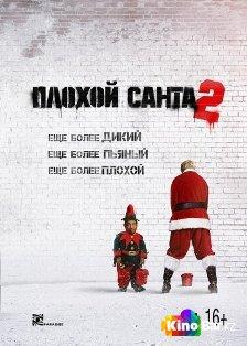 Фильм Плохой Санта2 смотреть онлайн