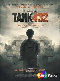 Фильм Танк 432 смотреть онлайн