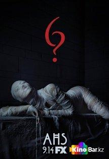 Фильм Американская история ужасов 6 сезон 10 серия смотреть онлайн