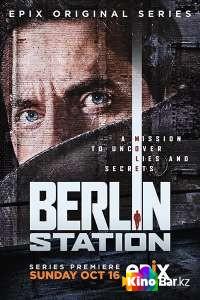 Фильм Берлинский вокзал 1 сезон смотреть онлайн
