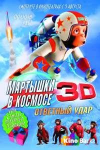 Мартышки в космосе: Ответный удар 3D