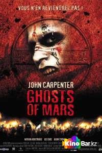 Фильм Призраки Марса смотреть онлайн