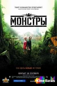 Фильм Монстры смотреть онлайн
