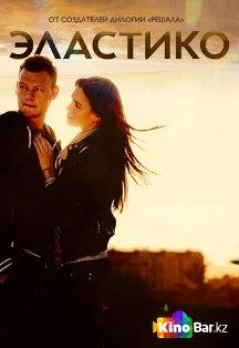 Фильм Эластико смотреть онлайн