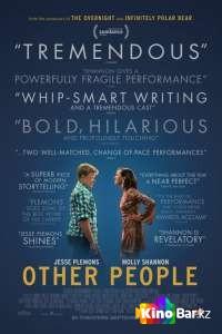 Фильм Другие люди смотреть онлайн