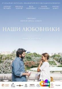 Фильм Наши любовники смотреть онлайн