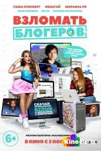 Фильм Взломать блогеров смотреть онлайн
