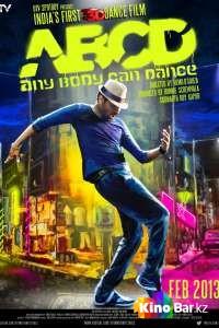 Фильм Все могут танцевать смотреть онлайн