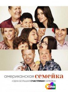 Фильм Американская семейка 8 сезон 1-22 серия смотреть онлайн