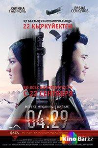 Фильм 04:29 смотреть онлайн