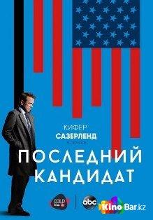 Фильм Последний кандидат 1 сезон смотреть онлайн