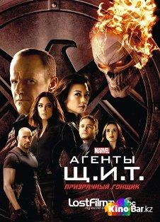 Фильм Агенты «Щ.И.Т.» 4 сезон смотреть онлайн