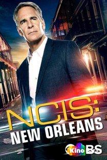 Фильм Морская полиция: Новый Орлеан 3 сезон смотреть онлайн