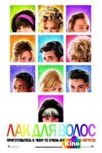 Фильм Лак для волос смотреть онлайн
