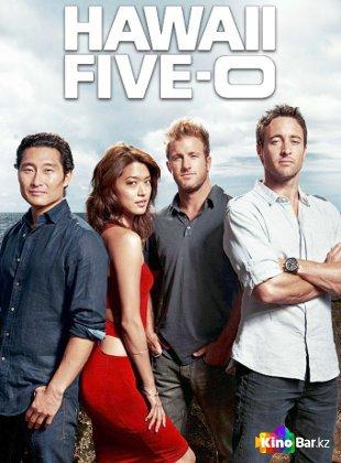 Фильм Полиция Гавайев / Гавайи 5-0 7 сезон смотреть онлайн