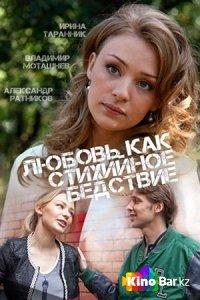 Фильм Любовь как стихийное бедствие 1,2,3,4 серия смотреть онлайн