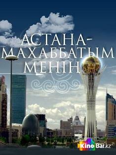 Фильм Астана - махаббатым менің / Астана – любовь моя смотреть онлайн