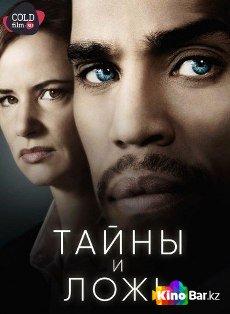 Фильм Тайны и ложь 2 сезон смотреть онлайн