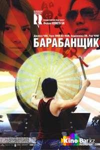 Фильм Барабанщик смотреть онлайн