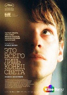 Фильм Это всего лишь конец света смотреть онлайн