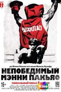Фильм Непобедимый Мэнни Пакьяо смотреть онлайн