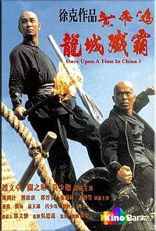 Фильм Однажды в Китае5 смотреть онлайн
