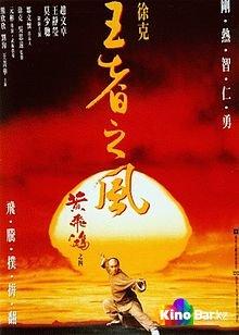 Фильм Однажды в Китае4 смотреть онлайн