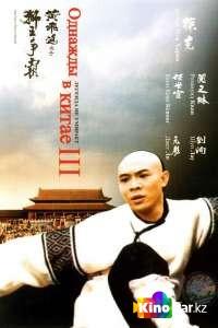 Фильм Однажды в Китае3 смотреть онлайн