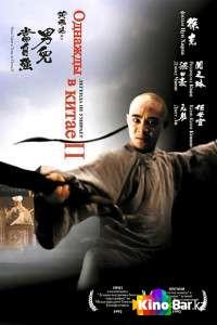 Фильм Однажды в Китае2 смотреть онлайн