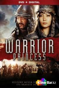 Фильм Воинственная Царица смотреть онлайн