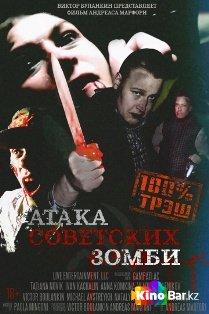 Фильм Атака советских зомби смотреть онлайн