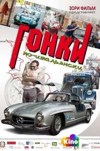 Фильм Гонки по-итальянски смотреть онлайн