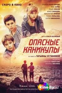Фильм Опасные каникулы смотреть онлайн