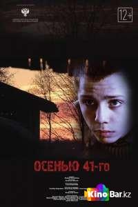 Фильм Осенью 41-го смотреть онлайн
