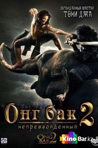 Фильм Онг Бак 2: Непревзойденный смотреть онлайн