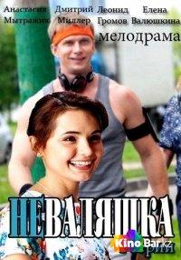 Фильм Неваляшка 1,2,3,4 серия смотреть онлайн