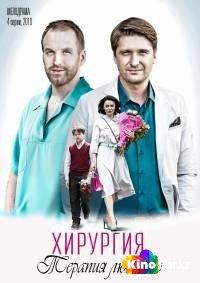 Фильм Хирургия. Территория любви 1,2,3,4 серия смотреть онлайн