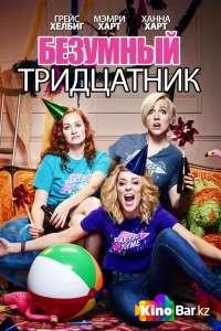 Фильм Безумный тридцатник смотреть онлайн